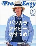 Free & Easy (フリーアンドイージー) 2011年 05月号 [雑誌]
