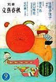 別冊 文藝春秋 2009年 09月号 [雑誌]
