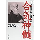 合気神髄―合気道開祖・植芝盛平語録