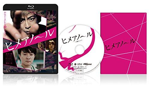 ヒメアノ~ル 通常版[Blu-ray/ブルーレイ]