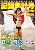 陸上競技マガジン増刊 記録集計号2010 2011年 04月号 [雑誌]
