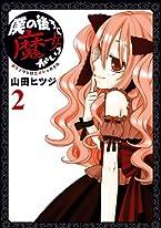 僕の後ろに魔女がいる(2) (シリウスコミックス)