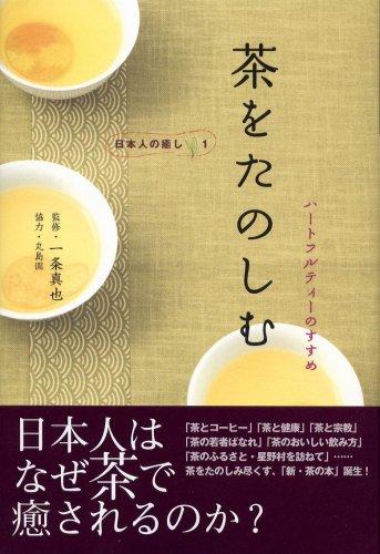 茶をたのしむ ―ハートフルティーのすすめ (日本人の癒し)