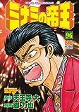ミナミの帝王 96 (ニチブンコミックス)