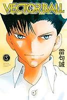 VECTOR BALL(3) (週刊少年マガジンコミックス)