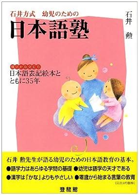 石井方式幼児のための日本語塾―漢字かな交じり 日本語表記絵本とともに35年