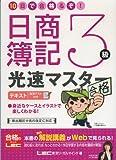 10��ō��i�邼!���L3�� �����}�X�^�[�e�L�X�g