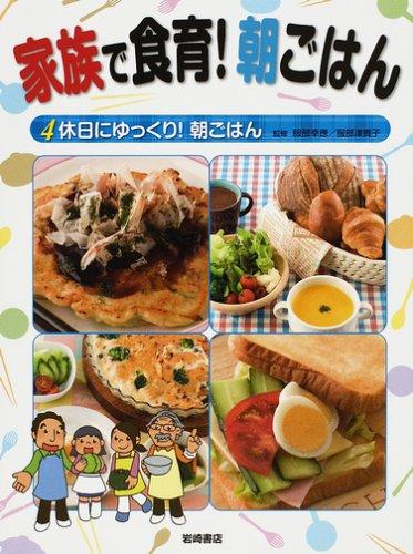 家族で食育!朝ごはん〈4〉休日にゆっくり!朝ごはん