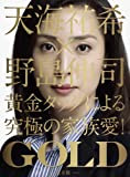 GOLD DVD-BOX[DVD]