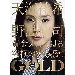 GOLD [DVD]