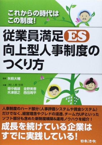 従業員満足(ES)向上型人事制度のつくり方