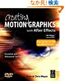 Creating Motion Graphics with After Effects: Essential and Advanced Techniques (DV Expert Series)