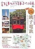 鉄道ひとり旅ふたり旅 3 (エイムック 2016)