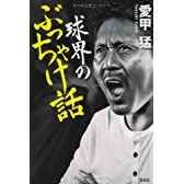 球界のぶっちゃけ話 (宝島SUGOI文庫)
