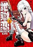 地獄恋 DEATH LIFE : 1 (アクションコミックス)