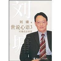 世说心语3:刘墉成功秘笈 - TXT电子书爱好者 - TXT全本下载