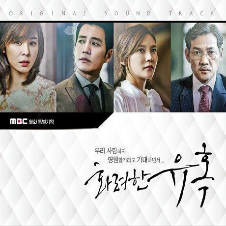 華麗なる誘惑 OST (MBC TVドラマ) - Various Artists