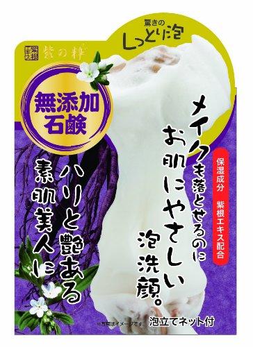 紫の粋 メイクも落とせる洗顔石鹸N 100g