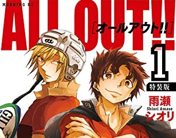ALL OUT!!(1) ドラマCD付き特装版 (講談社キャラクターズA)