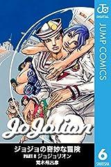 ジョジョの奇妙な冒険 第8部 モノクロ版 6 (ジャンプコミックスDIGITAL)