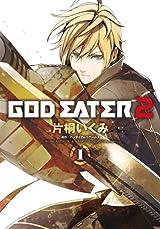 大人気ゲームのコミカライズ版「GOD EATER 2」第1巻