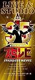35th Anniversary BEST ALBUM スタ☆レビ -LIVE & STUDIO-(初回限定盤) (DVD付)