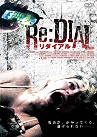 Re:DIAL リダイアル [DVD]