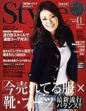 Style (スタイル) 2008年 11月号 [雑誌]
