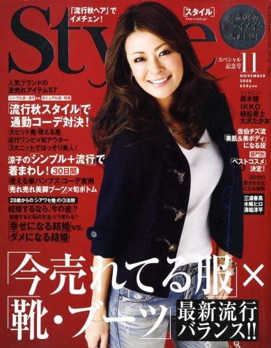 STYLE 2008年11月号 大きい表紙画像