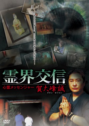 霊界交信/心霊メッセンジャー 賀大峰誠(がだいほうせい) [DVD]