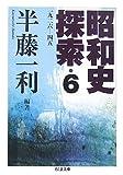昭和史探索 6—一九二六-四五 (6) (ちくま文庫 は 24-8)
