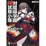 対魔導学園35試験小隊 (12) 黄昏の呼び声 (ファンタジア文庫)