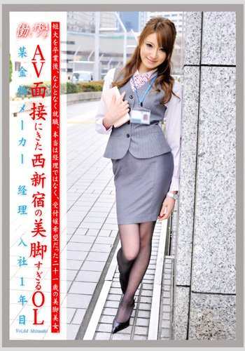 働くオンナ64 [DVD]