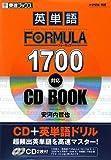 英単語FORMULA1700対応CD BOOK (東進ブックス―大学受験FORMULAシリーズ)