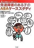 8つの視点でうまくいく!発達障害のある子のABAケーススタディ—アセスメントからアプローチへつなぐコツ