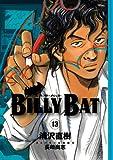 BILLY BAT(13) (モーニングKC)