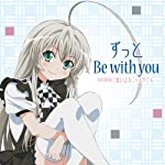 ずっと Be with you