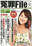 ご近所の悪いうわさ増刊 冤罪ファイル No.13 2011年 07月号 [雑誌]