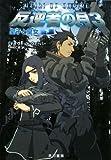 反逆者の月〈3〉皇子と皇女〈下〉 (ハヤカワ文庫SF)