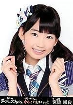 AKB48 公式生写真 AKB48スーパーフェスティバル~日産スタジアム、小(ち)っちぇっ! 小(ち)っちゃくないし!!~ 会場限定 【宮脇咲良】 3枚コンプ