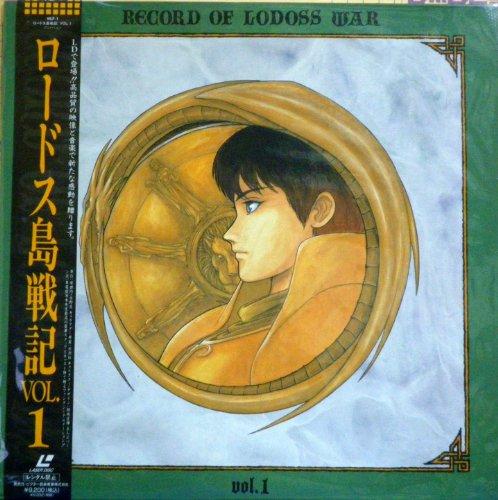 ロードス島戦記Vol.1 [Laser Disc]