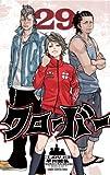 クローバー 29 (少年チャンピオン・コミックス)