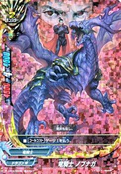 フューチャーカード バディファイト / 竜騎士 ノブナガ(超ガチレア) / キャラクターパック 第1弾 100円ドラゴン(BF-CP01)