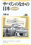 サハリンのなかの日本―都市と建築 (ユーラシア・ブックレット)