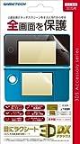 3DS用液晶保護シート『目にラクシート3D DX(デラックス)』