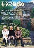 キネマ旬報 2013年9月下旬号 No.1646