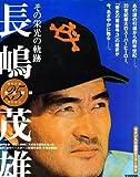 長嶋茂雄―その栄光の軌跡 (B.B.mooks―スポーツシリーズ (115))