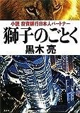 獅子のごとく 小説 投資銀行日本人パートナー (100周年書き下ろし)