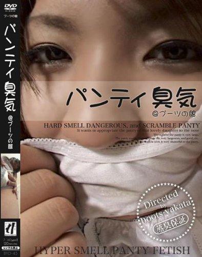 パンティ臭気@ブーツの館 【BYD-45】[DVD]