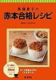 奥薗壽子の赤本合格レシピ